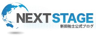 新田祐士公式ブログ〜NEXT STAGE〜